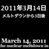 Screenings Held ahead of 4th Anniversary of March 11 Disaster