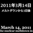 Screenings Held ahead of 4th Anniversary of March 11 Disaster