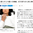 Cancellation and reestablishment of A2-B-C screenings featured in Asahi