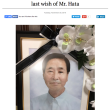 """The making of a Twitter documentary: The last wish of Mr. Hata"" published"