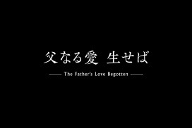 父なる愛生せば<br />The Father's Love Begotten