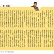"""Philosopher Hiroki Azuma publishes essay about """"Ushiku"""""""