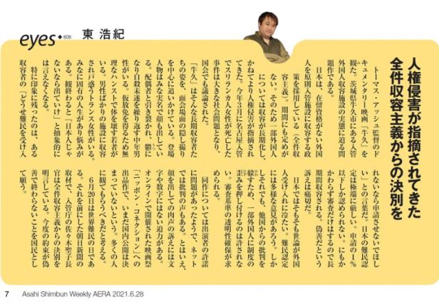 Philosopher Hiroki Azuma publishes essay about