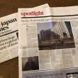 """""""Ushiku"""" featured in Japan Times"""