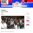 "Dutch Premier of ""Ushiku"" announced"